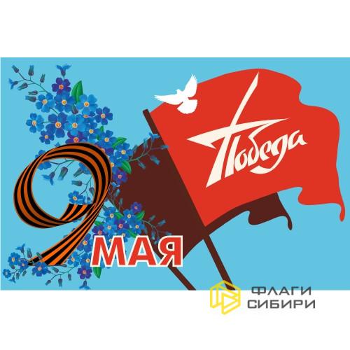 Флаг 9 мая Победа! №3