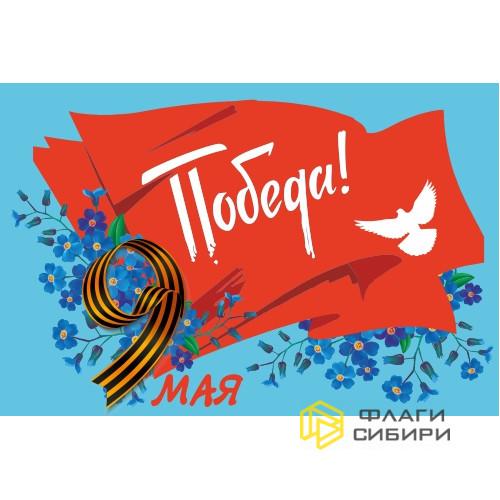 Флаг 9 мая Победа! №4