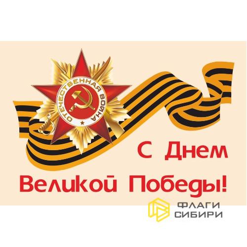 Флаг С Днем Великой Победы!