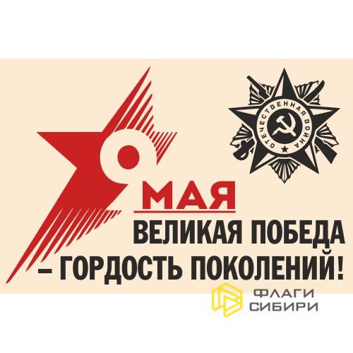 Флаг 9 мая Великая Победа - гордость поколений!