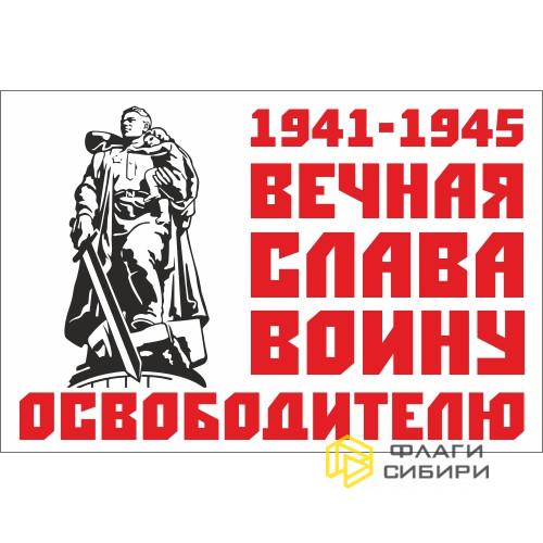 Флаг Вечная слава воину освободителю! №1
