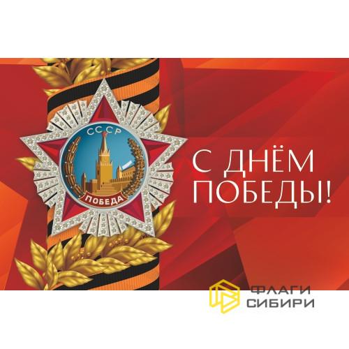 Флаг Победы-15
