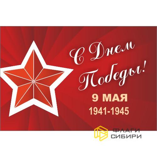 Флаг Победы-17