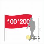 Флаг на заказ 100*200см