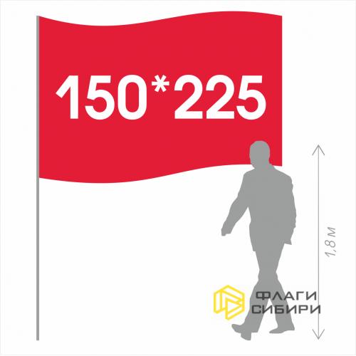 Флаг на заказ 150*225 см