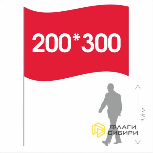 Флаг на заказ 200*300см