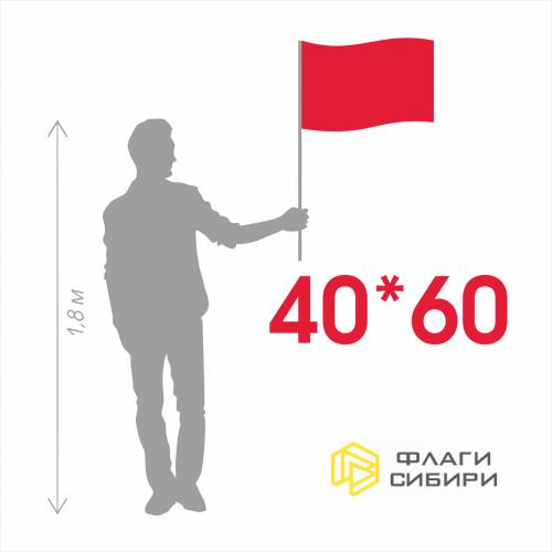 Флаг на заказ 40*60 см