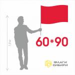 Флаг на заказ 60*90 см