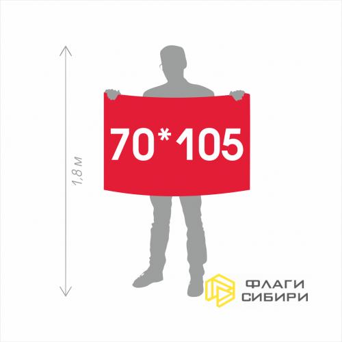 Флаг на заказ 70*105 см