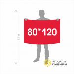 Флаг на заказ 80*120 см