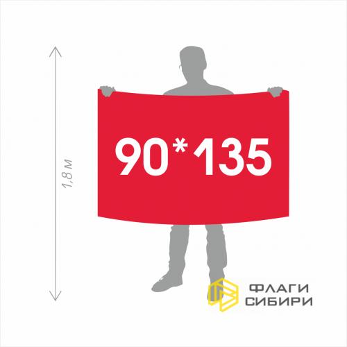 Флаг на заказ 90*135 см