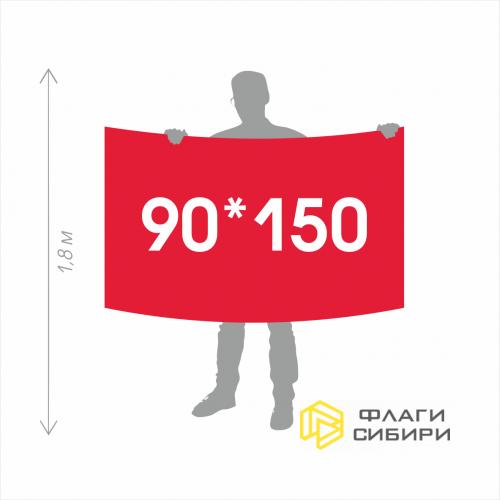Флаг на заказ 90*150 см
