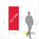 Комплект Баннер, высота 2,1м (60*145)