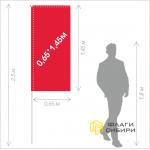 Флаг Баннер 0,65*1,45м (на флагшток 2,5м)