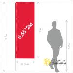 Флаг Баннер 0,65*2м (на флагшток 2,5м)