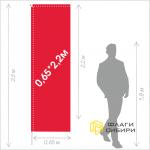 Флаг Баннер 0,65*2,2м (на флагшток 2,5м)