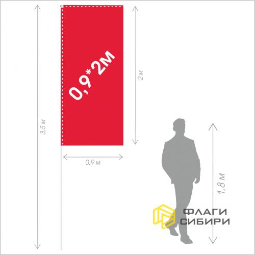Флаг Баннер 0,9*2м  (на флагшток 3,5м)