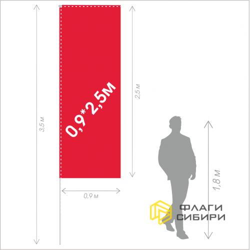 Флаг Баннер 0,9*2,5м  (на флагшток 3,5м)