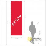 Флаг Баннер 0,9*2,7м  (на флагшток 3,5м)