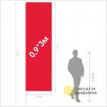 Флаг Баннер 0,9*3м  (на флагшток 3,5м)