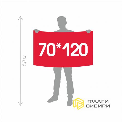 Флаг на заказ 70*120 см