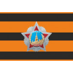 Георгиевский флаг со звездой №1