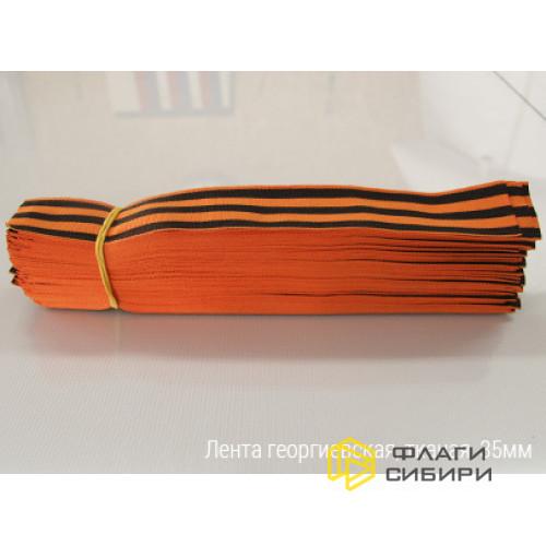 Георгиевская ленточка 25 см