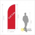 Флаг Парус 0,63*2,2м (на флагшток 2,5м)