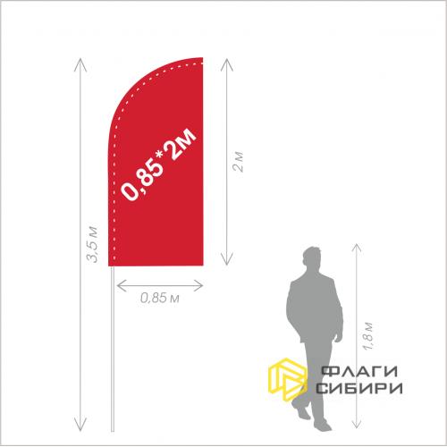 Флаг Парус 0,85*2м (на флагшток 3,5м и 4 м)