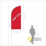 Флаг Парус 0,85*2,2м (на флагшток 3,5м и 4 м)