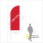 Флаг Парус 0,85*2,5м (на флагшток 3,5м и 4 м)