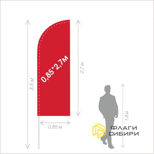 Флаг Парус 0,85*2,7м (на флагшток 3,5м и 4 м)