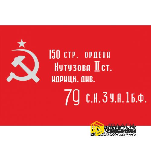 Флаг Победы 90*135 см, флажный шелк 80г
