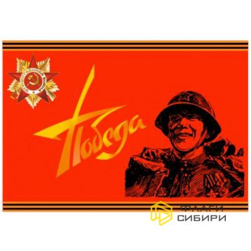 Флаг Победы-4
