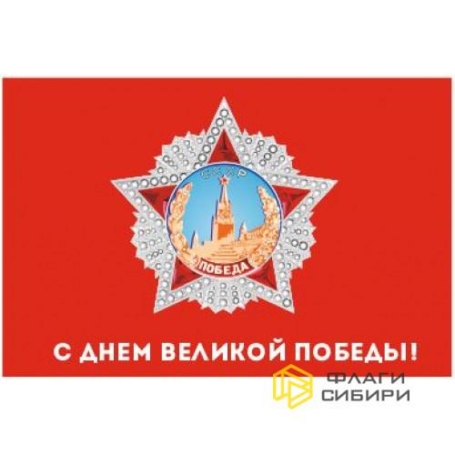 Флаг Победы-5