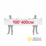 Растяжка 100*400см