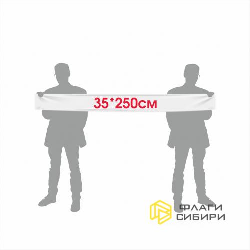 Растяжка 35*250 см
