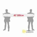 Растяжка 40*300 см