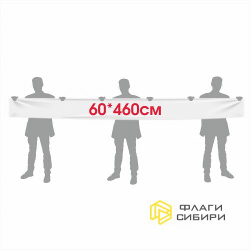 Растяжка 60*460 см