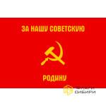 Знамя Боевое  90*135 см