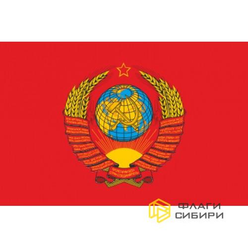 Знамя СССР с Гербом  90*135 см