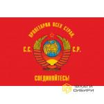 Флаг СССР с Гербом №2
