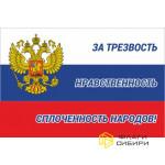 Флаг России с надписью №2
