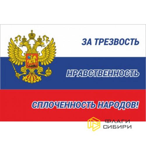 Купить Флаг России с надписью