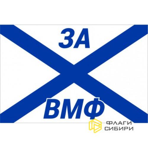 Андреевский флаг (ВМФ - Военно-морского флота) с надписью №1