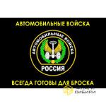 Флаг Автомобильных войск с надписью №1
