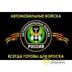 Флаг Автомобильных войск с надписью №2