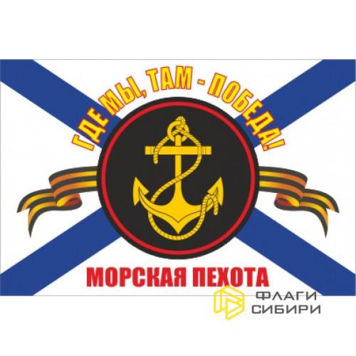 Флаг Морской пехоты с надписью №2