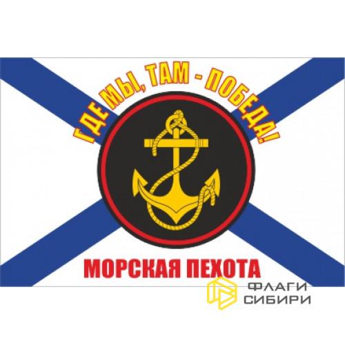 Флаг Морской пехоты с надписью №1