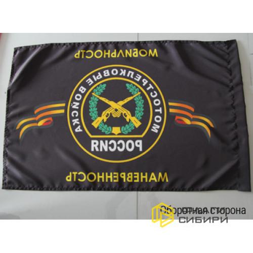 Флаг Мотострелковых войск Мобильность №2